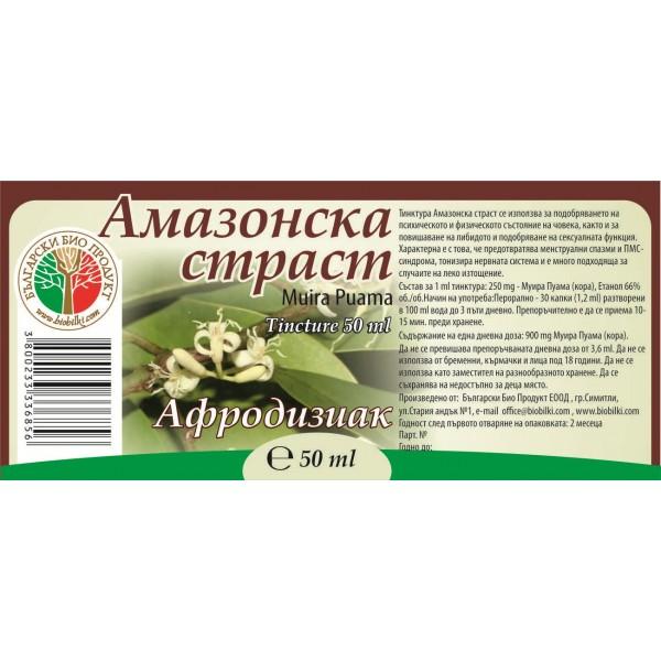 ТИНКТУРА АМАЗОНСКА СТРАСТ -афродизиак -
