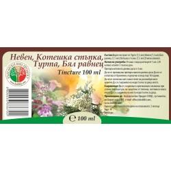 ТИНКТУРА НЕВЕН, ТУРТА, КОТЕШКА СТЪПКА, БЯЛ РАВНЕЦ